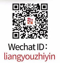 wechat-liangyou-2016